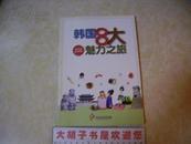 韩国8大魅力之旅( 中文版 铜版彩色印刷)