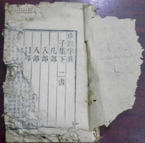 《康熙字典》子集下 二画 儿部、入、八、冂、刀、力、勹、匕、匚、匸、十、卜、卩、厂、厶、又…