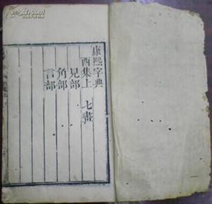 《康熙字典》酉集上 七画 见部 角部 言部