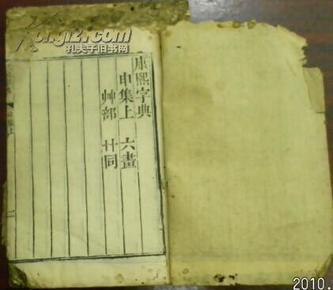 《康熙字典》申集上 六画 艸部(艹)