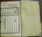 《康熙字典》寅集上 三画 子部、宀、寸、小、亢、尸、屮