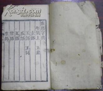 《康熙字典》午集上 五画 玄部、玉、瓜、瓦、甘、生、用、田、疋