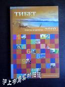 西藏:事实与数字2010(俄文)