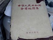 中华人民共和国分省地图集 精装