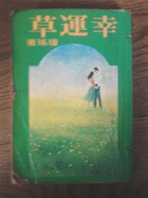 幸运草_琼瑶_孔夫子旧书网图片