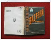 怀旧收藏《国内工具书指南》手册部分 86年1版1印 上海交通大学