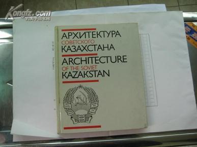 俄文原版 苏维埃哈萨克斯坦建筑艺术(20开 精装厚册)(1987年)