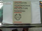 俄文原版 苏维埃塔吉克斯坦建筑艺术(20开 精装厚册)(1987年)