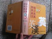 新编英汉 英英 汉英词典,