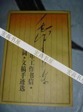 毛泽东青年工作书信·题词·文稿手迹选
