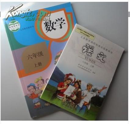 2014人教版小学课本6六年级上册语文数学全套2二本教材教科书语文图片