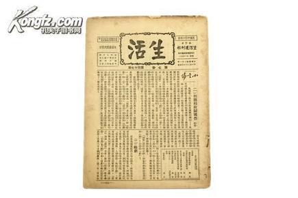 珍稀民国期刊 民国21年初版 韬奋等文《生活》第七卷第47期 16开  B17