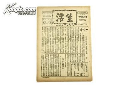 珍稀民国期刊 民国21年初版 韬奋等文《生活》第七卷第37期 16开  B17