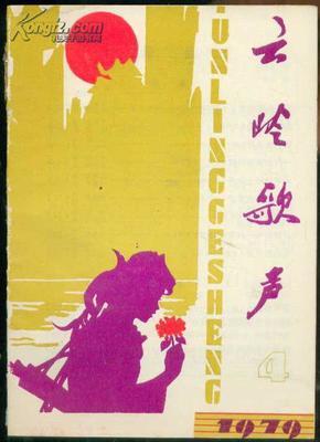 32开:《云岭歌声》1979年第4期【品如图】
