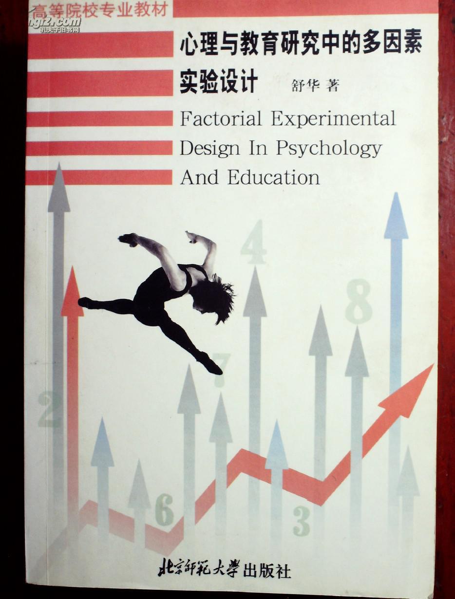 心理与教育研究中的多因素实验设计(g-7.3)图片