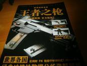 世界经典明枪——王者之枪