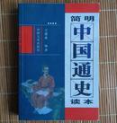 简明中国通史读本
