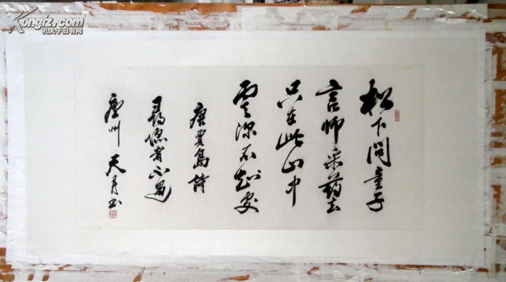 【图】安徽著名老书画家【陶天月】四尺整张图片