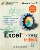 EXCEL2002中文版快捷教程