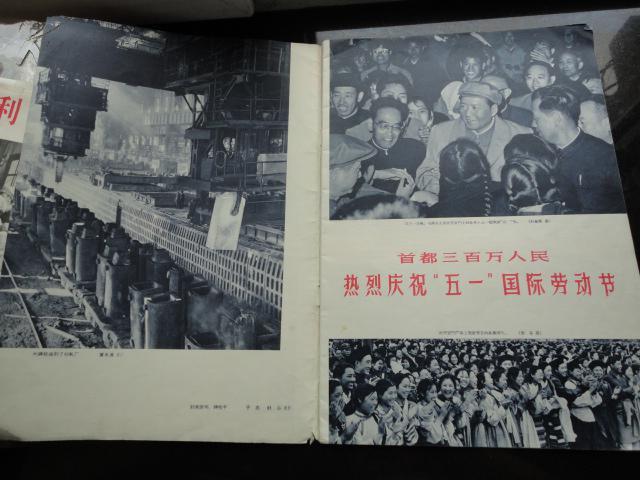 解放军画报1962年5月号 首都300万人民庆祝五一国际劳动节