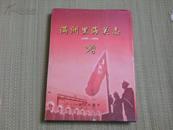 16开精装本《满洲里海关志》(1949-1999) 印数2000册
