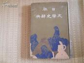 日文原版  明治三十九年 精装本《日本文学史辞典》