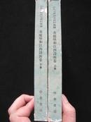 黄庭坚和江西诗派卷  平装本两册全  中华书局1978年一版一印   古典文学研究资料汇编
