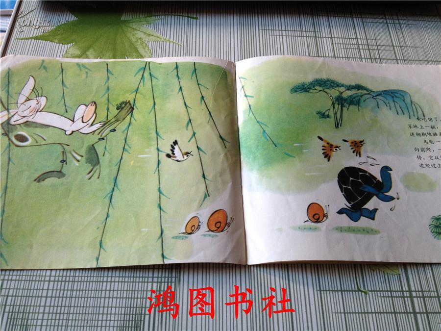 龟兔赛跑(24开本彩色连环画)詹同 画图片