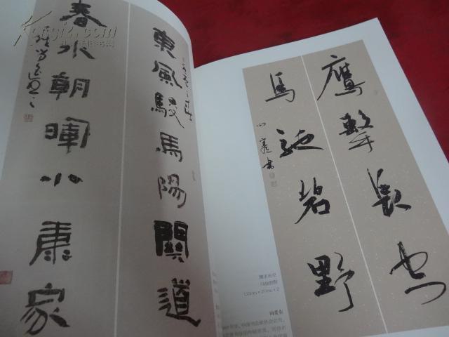 中国百名书法家 马字联勇马诗书法作品集 孔夫子旧书网