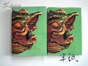 唐代黄堡窑址 上下 1992年初版精装