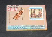 《纪念张》中国古典文学名著----水浒传(戴宗传假信)。