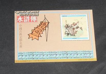 《纪念张》中国古典文学名著----水浒传(花荣射雁)。