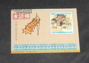 《纪念张》中国古典文学名著-----水浒传(孙立计破祝家庄)。