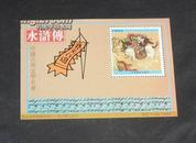 《纪念张》中国古典文学名著-----水浒传(一丈青单捉王矮虎)。
