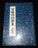 雪桥诗话续集(精装本+护封)私人藏 1版1印 印510册