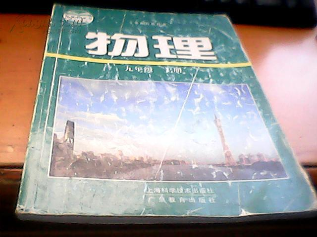 书物理九年级上册图片