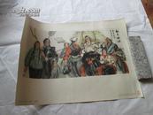 五十年代宣传画《 翻身姐妹》(崔振国作 1964年 印6000张  4开)