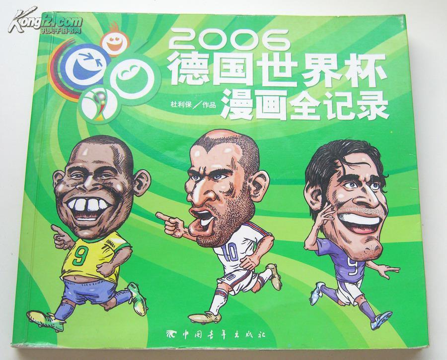 【图】2006年德国足球世界杯漫画全记录