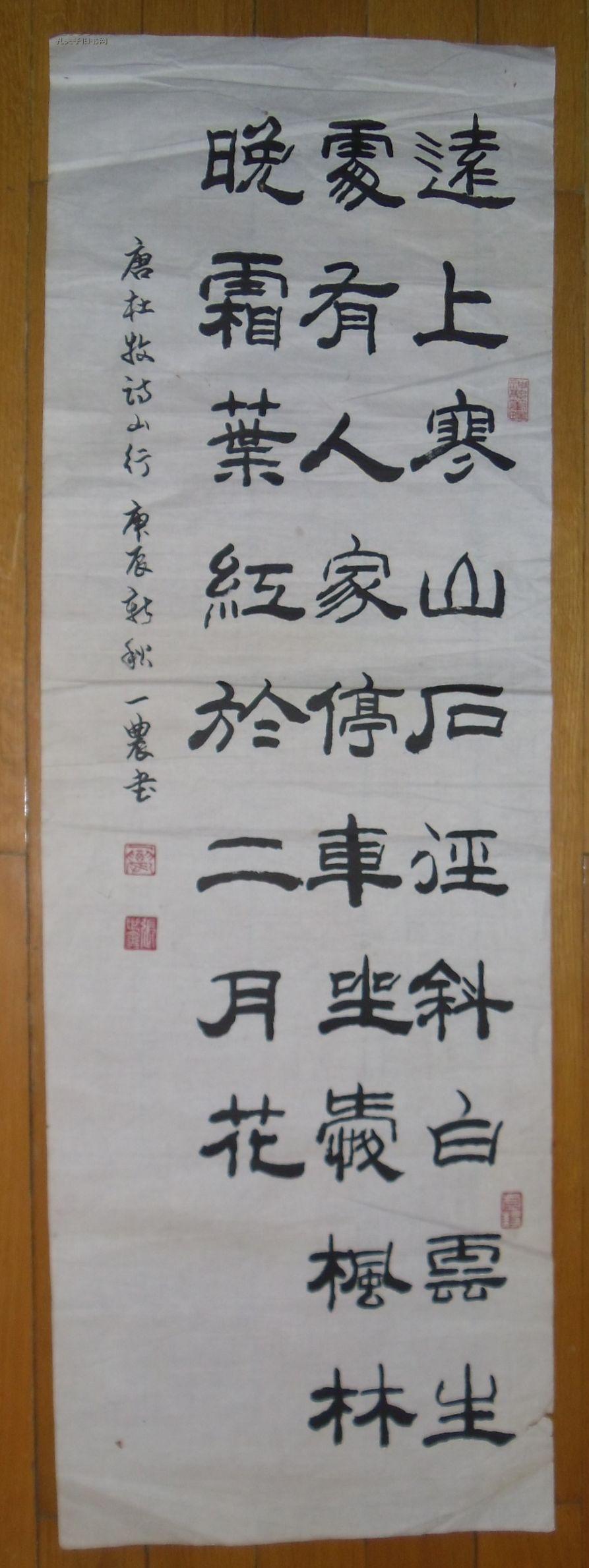 手书真迹书法:天津篆刻家张世鑫(一农)隶书杜牧《山行》图片
