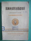 园林病虫防治基础知识(一)  应知应会教材讨论稿  病虫害基础知识分册