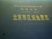 北京市区域地质志【中华人民共和国地质矿产部 地质专报 - 地狱地质 第二十七号】【带8张地图,有盒】