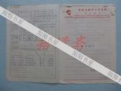 申请书 红色套印毛像毛主席语录林副主席指示