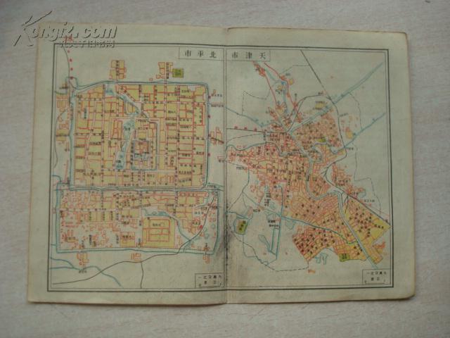 【图】民国35年地图18;天津市