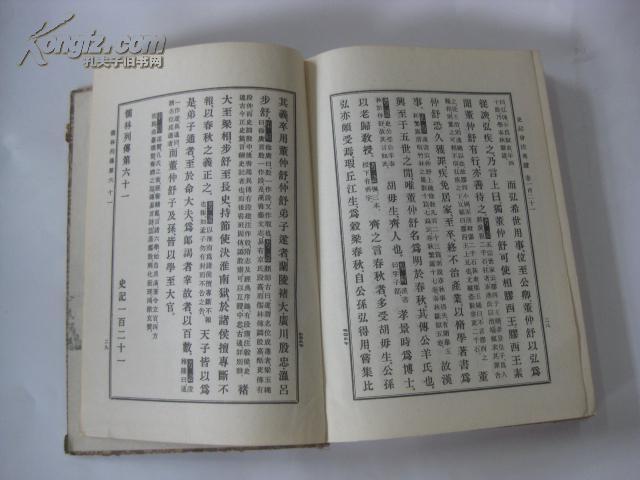1955年初版文学古籍刊行社出版32开精装布面书背右翻竖排繁体《史记会