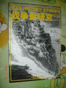 战争史研究(二)总第32册