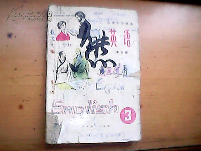 初级中学高中英语第三册(上世纪80年代初课本语老中英)毕节课本图片