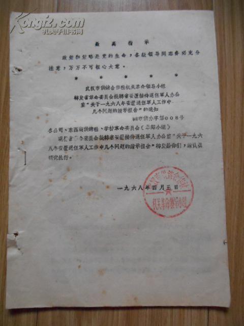 1968年安置退伍军人工作中几个问题的请示报告的通知