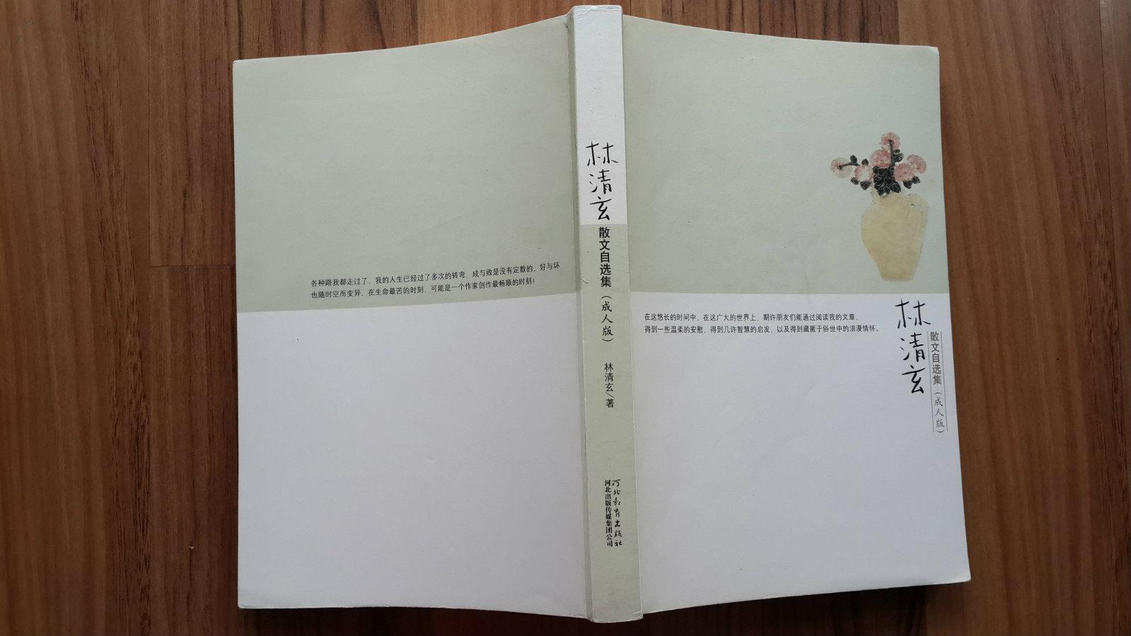 林清玄散文自选集(成人版)