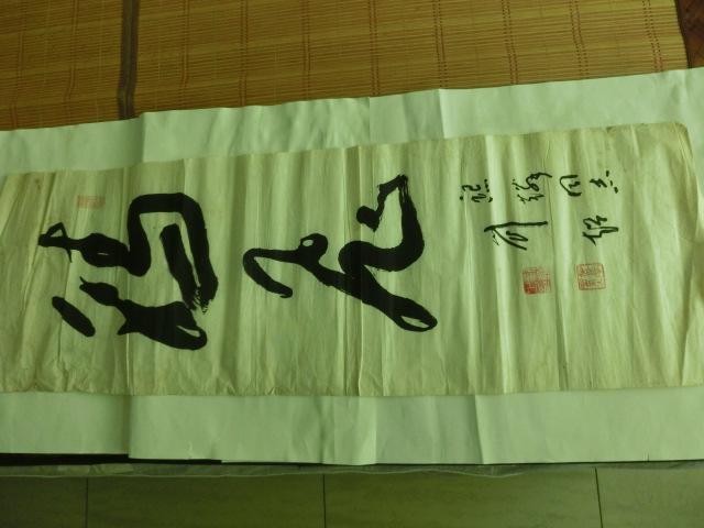 陕西著名书法家 刘超作品图片