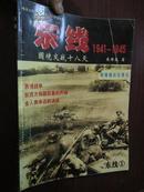 东线(1941-1945)——国境交战十八天   【无光盘】  大16开